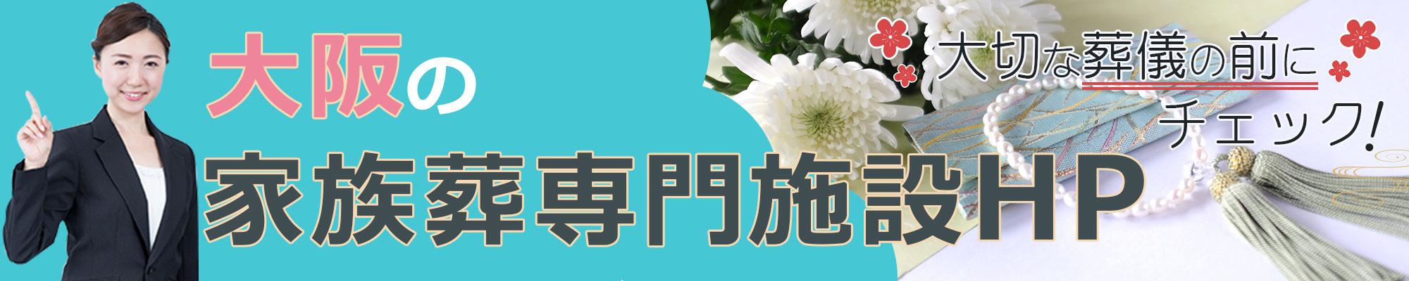 【大阪の家族葬専門施設HP】大切な葬儀の前にチェック!