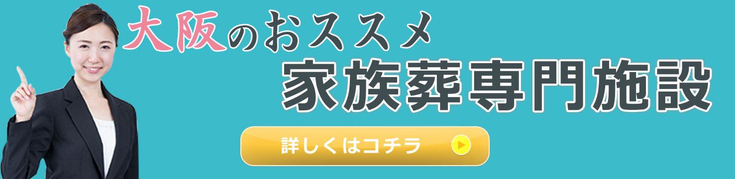 大阪のおススメ 家族葬専門施設