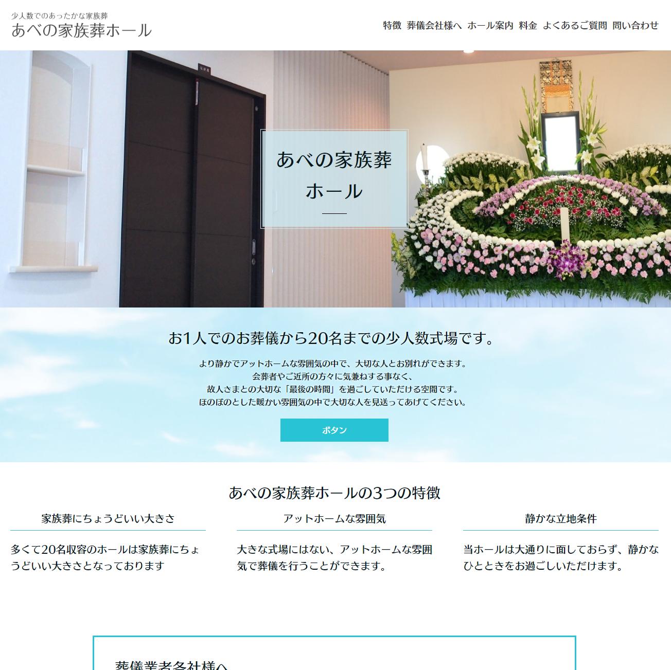 あべの家族葬ホール|大阪阿倍野