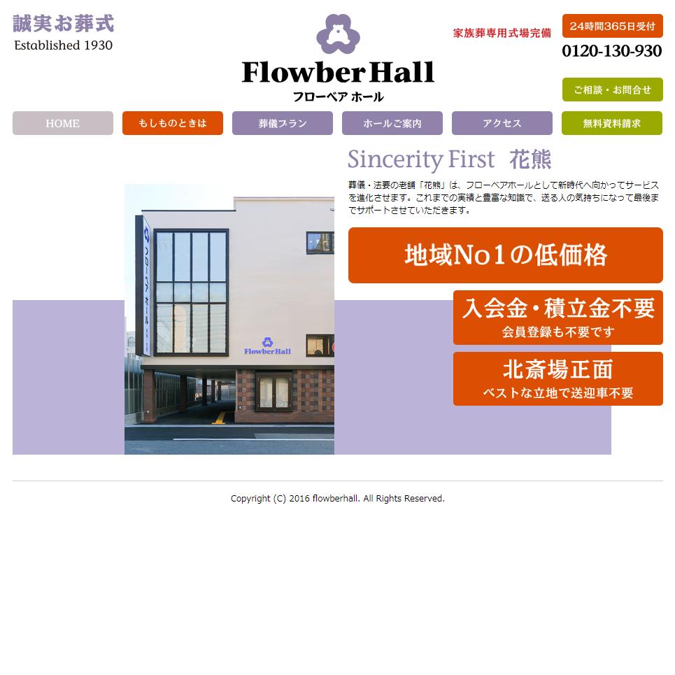 フローベアホール|大阪長堀