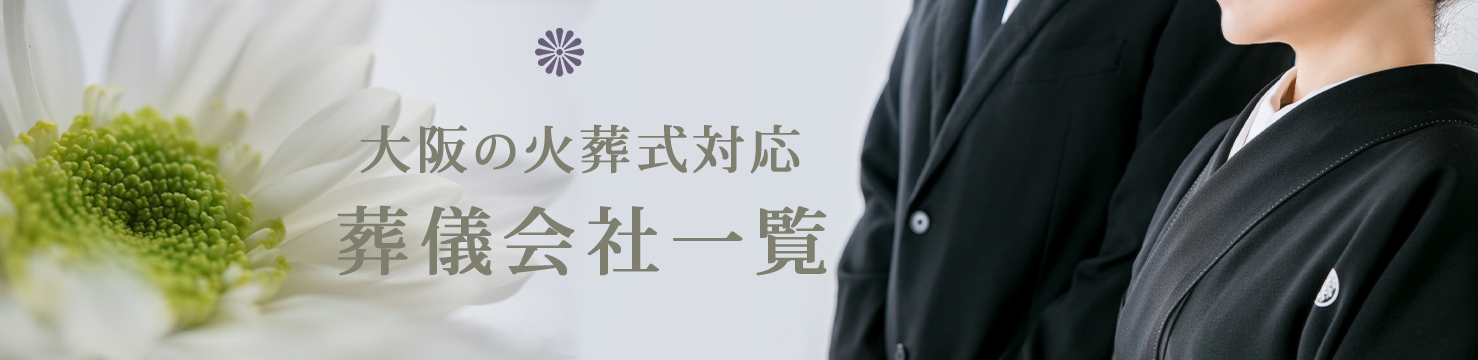 火葬式対応 大阪の葬儀会社一覧